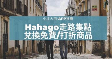hahago