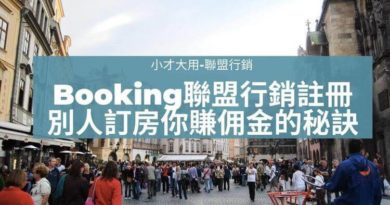 Booking聯盟行銷
