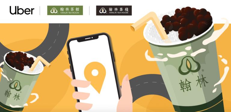 翰林茶館跟uber優惠
