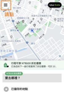 uber介面