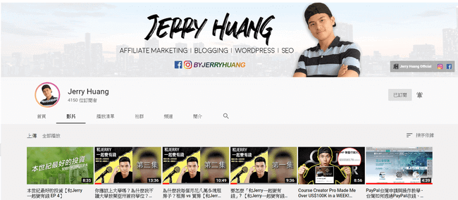 jerry hung頻道