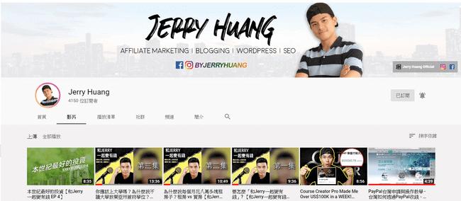 jerry hung頻道