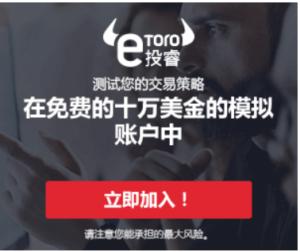 etoro推廣網址