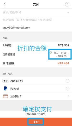 手機版付款