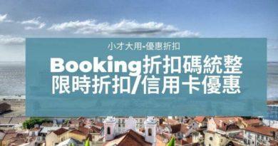 Booking折扣碼