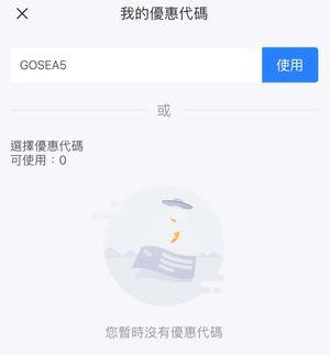 app輸入優惠數字