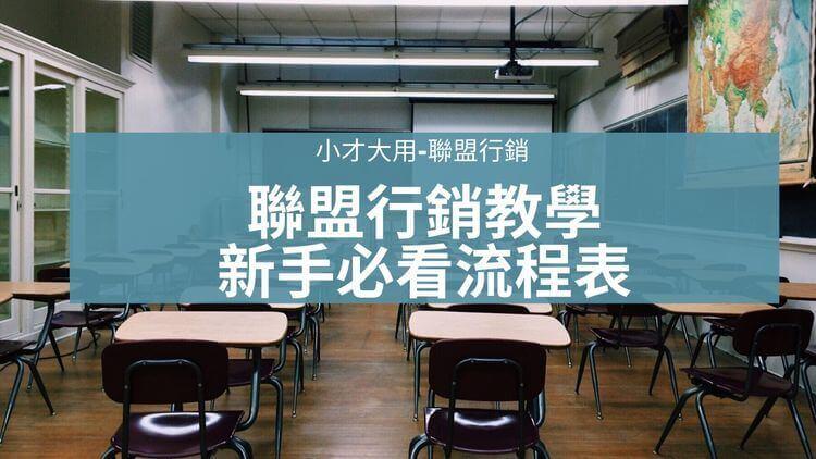 聯盟行銷教學