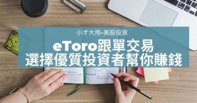 etoro跟單