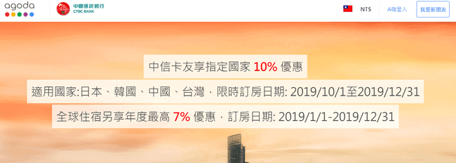 中國信託優惠