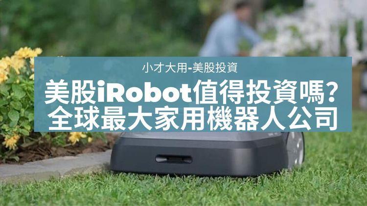 美股iRobot