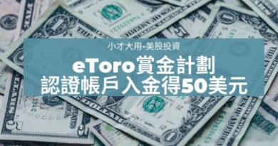 eToro賞金計畫