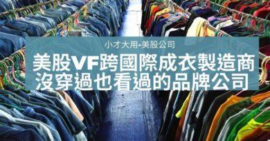 美股VFC