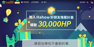 hahow推薦計畫