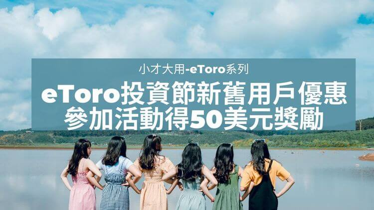 etoro女生投資節