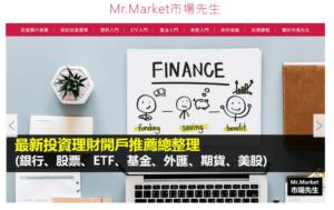 市場先生網站