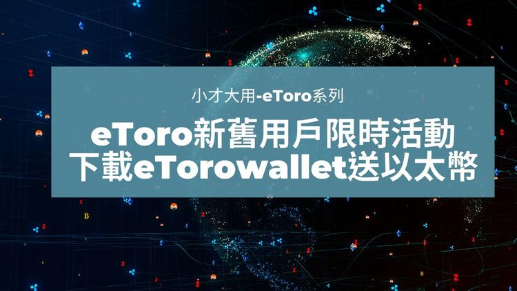 eToro送以太幣