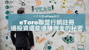 eToro聯盟行銷