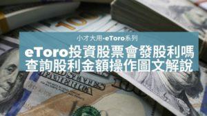 eToro股利