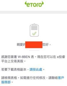 W-8Ben表格