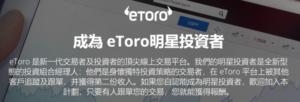 etoro明星投資人介紹