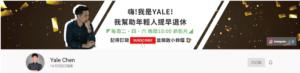 Yale youtube