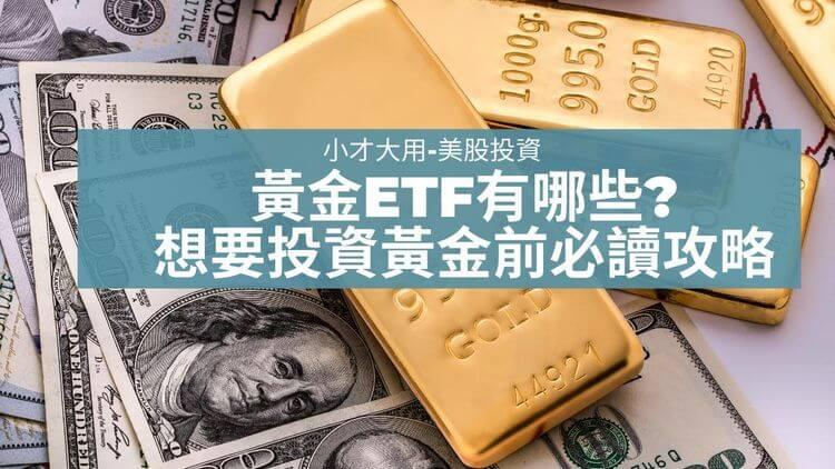 黃金ETF
