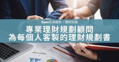 安睿宏觀理財規劃