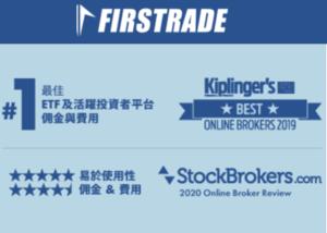 firstrade聯盟行銷
