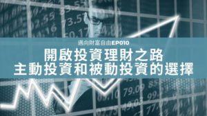 投資理財之路