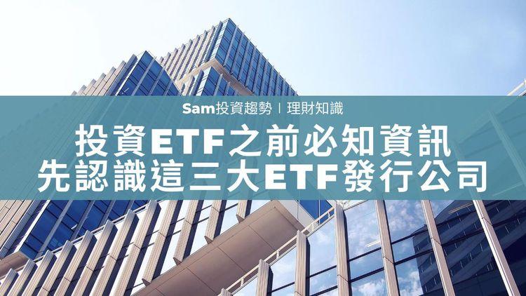 ETF發行公司