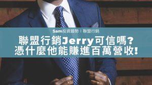 聯盟行銷Jerry