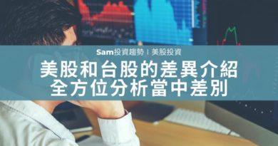 美股台股差異