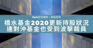 橋水基金2020Q2