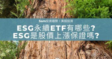 ESG永續ETF