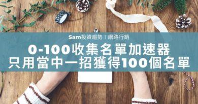 0-100收集名單加速器