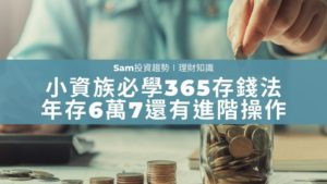 365存錢法