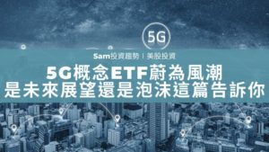 5G ETF