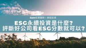 ESG是什麼