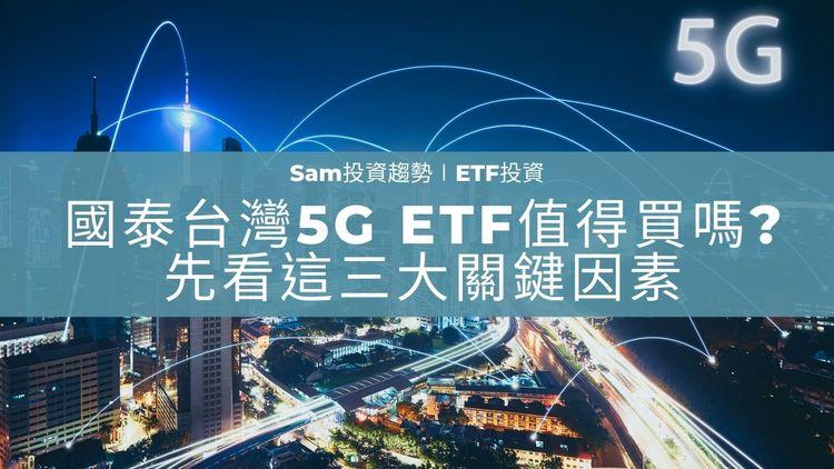 國泰台灣5G ETF