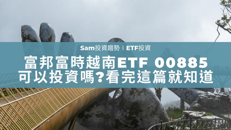 富邦富時越南ETF 00885