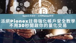 派網Pionex註冊