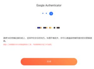派網Google Authenticator