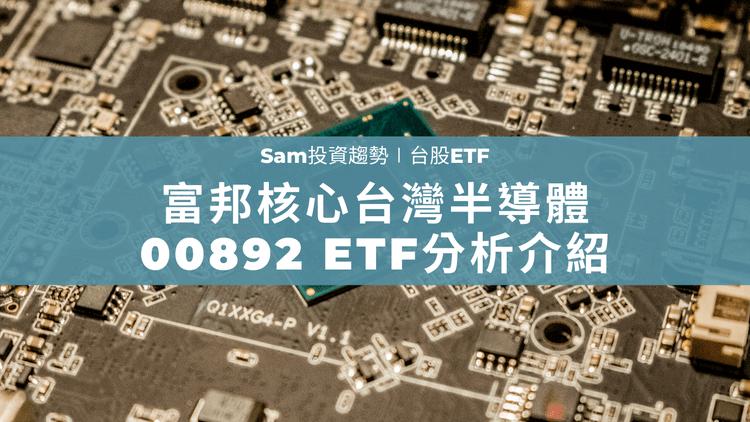 00892 ETF分析