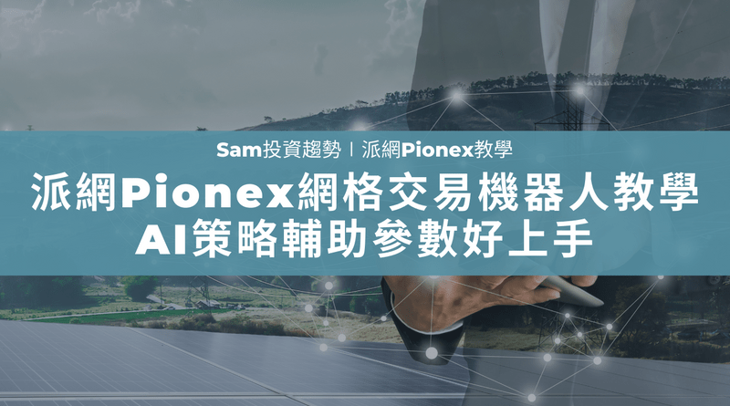派網Pionex網格交易