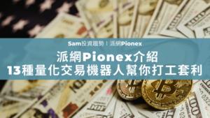 派網Pionex介紹