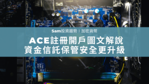 ACE註冊開戶圖文解說