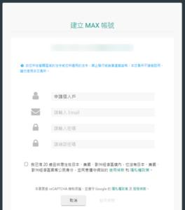 MAX帳號建立