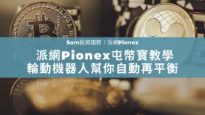 派網Pionex屯幣寶