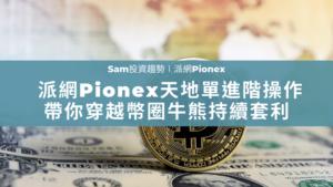 派網Pionex天地單
