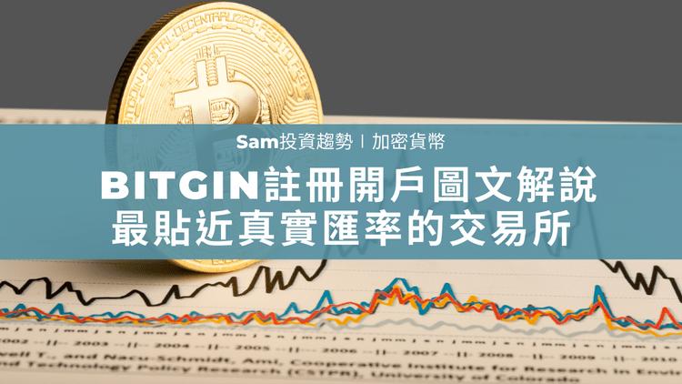 BITGIN註冊